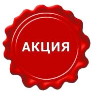 Конный интернет-магазин Товары для конного спорта и верховой езды  Акция !!!