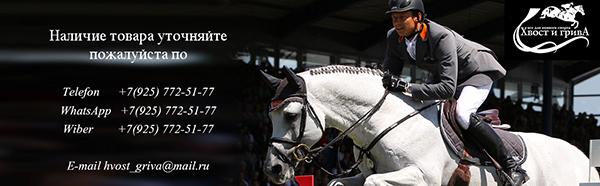 Конный интернет-магазин Хвост и Грива Товары для конного спорта и верховой езды УТОЧНЕНИЕ НАЛИЧИЯ