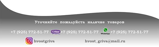 Конный интернет магазин Хвост и Грива Товары для конного спорта и верховой езды
