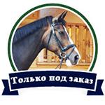Только под заказ Конный магазин Хвост и Грива Товары для конного спорта и верховой езды Кудинова Елена Максимовна